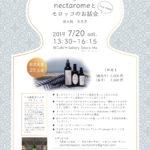 7.20(sat)大阪市内でnectaromeを体感いただけるイベント開催します